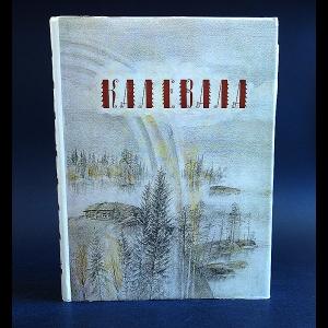 Авторский коллектив - Калевала (Карело-Финский народный эпос)