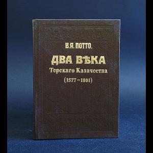 Потто В.А. - Два века терского казачества