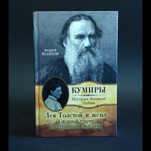 Шляхов Андрей - Лев Толстой и жена. Смешной старик со страшными мыслями
