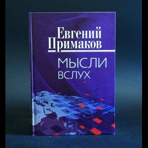 Примаков Евгений - Мысли вслух