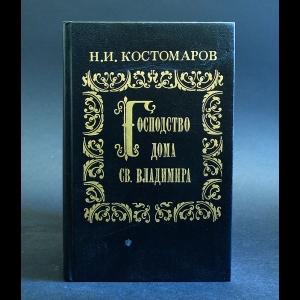 Костомаров Н.И. - Господство дома Св. Владимира