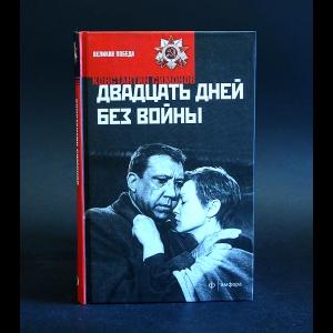 Симонов Константин - Двадцать дней без войны