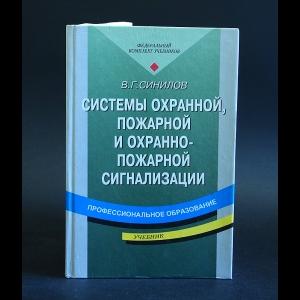 Синилов В.Г. - Системы охранной, пожарной и охранно-пожарной сигнализации. Учебник