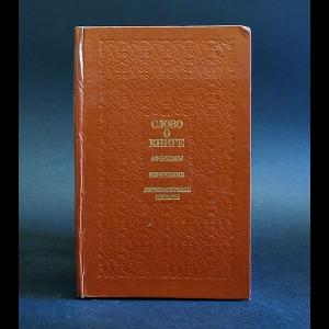 Авторский коллектив - Слово о книге. Афоризмы, изречения, литературные цитаты