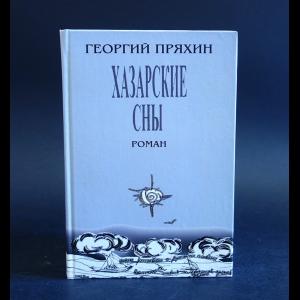 Пряхин Георгий - Хазарские сны