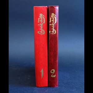 Авторский коллектив - Самак-айяр (комплект из 2 книг)