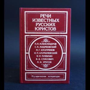 Авторский коллектив - Речи известных русских юристов