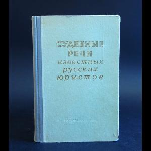 Авторский коллектив - Судебные речи известных русских юристов