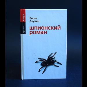 Акунин Борис - Шпионский роман