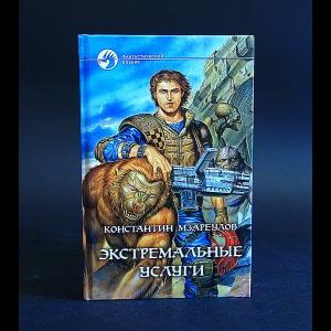 Мзареулов Константин - Экстремальные услуги