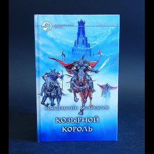 Мзареулов Константин - Козырной король