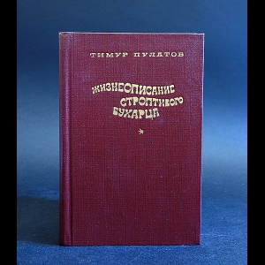 Пулатов Тимур - Жизнеописание строптивого бухарца