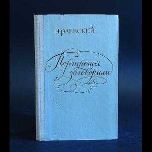 Раевский Н. - Портреты заговорили