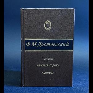 Достоевский Ф.М. - Записки из мертвого дома. Рассказы