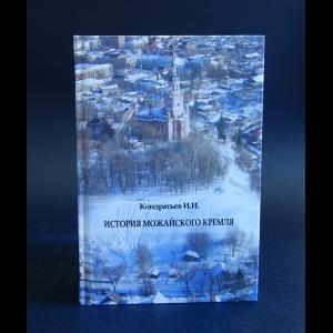 Кондратьев И.И. - История Можайского Кремля
