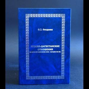 Феодаева Ф.З. - Русско-Дагестанские отношения во второй половине XVIII - начале XIX вв.