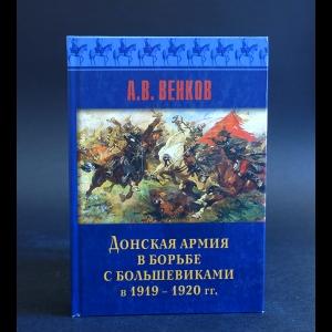 Венков А.В. - Донская армия в борьбе с большевиками в 1919-1920 гг.