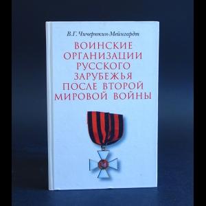 Чичерюкин-Мейнгардт В.Г. - Воинские организации Русского Зарубежья после Второй Мировой войны