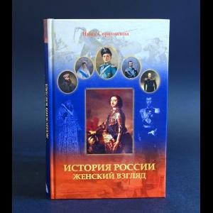Соротокина Нина - История России. Женский взгляд