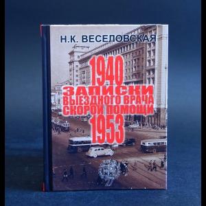 Веселовская Н.К. - Записки выездного врача скорой помощи. 1940-1953