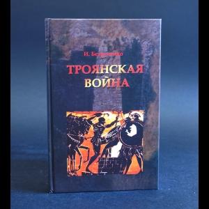 Безрученко И.М. - Троянская война