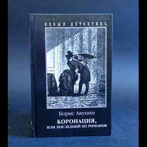 Акунин Борис - Коронация, или последний из романов