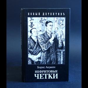 Акунин Борис - Нефритовые четки