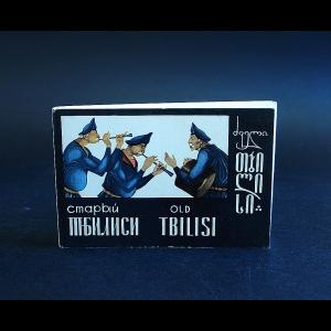 Авторский коллектив - Набор открыток Старый Тбилиси - Old Tbilisi