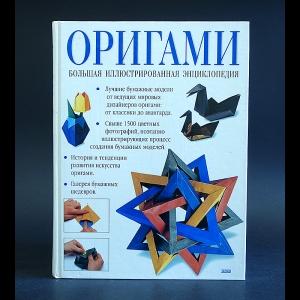 Бич Рик - Оригами. Большая иллюстрированная энциклопедия