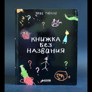 Тюлле Эрве - Книжка без названия