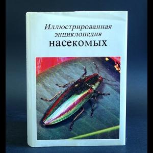 Станек В.Я. - Иллюстрированная энциклопедия насекомых
