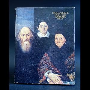 Федорова Ирина , Ямщиков Савелий  - Ярославские портреты XVIII-XIX веков
