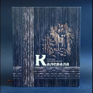 Любарская Александра - Калевала