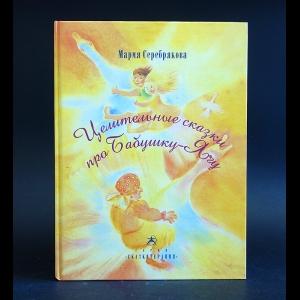 Серебрякова Мария - Целительные сказки про Бабушку-Ягу