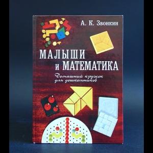 Звонкин А.К. - Малыши и математика. Домашний кружок для дошкольников
