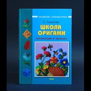 Соколова С. - Школа оригами. Апликации и мозаика