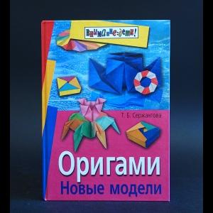 Сержантова Т.Б. - Оригами. Новые модели