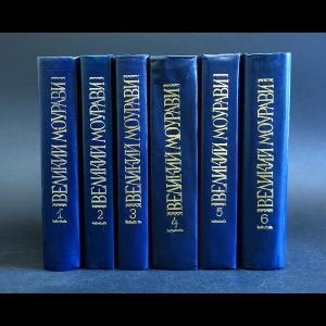 Антоновская Анна - Великий Моурави Роман-эпопея в 6 книгах (комплект из 6 книг)