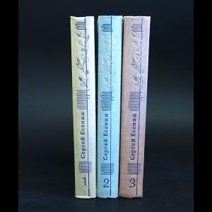 Есенин С.А. - Сергей Есенин Собрание сочинений в 3 томах (комплект из 3 книг)