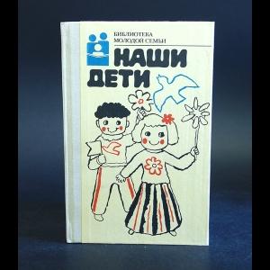 Авторский коллектив - Наши дети