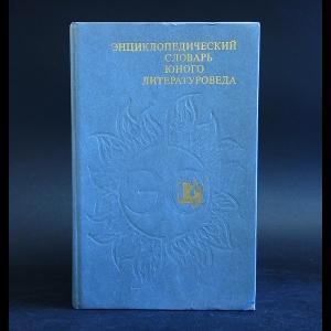 Авторский коллектив - Энциклопедический словарь юного литературоведа
