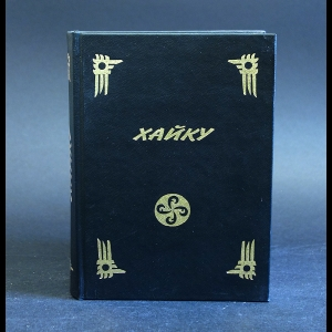 Авторский коллектив - Японская поэзия Хайку XVI-XVII веков