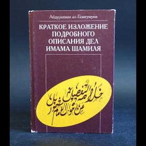 ал-Газигумуки Абдурахман - Краткое изложение подробного описания дел имама Шамиля. Калуга 1281 г.х.