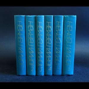 Герман Юрий - Юрий Герман собрание сочинений в 6 томах (комплект из 6 книг)