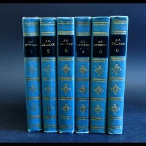 Пушкин А.С. - А.С. Пушкин Собрание сочинений в 6 томах (комплект из 6 книг)