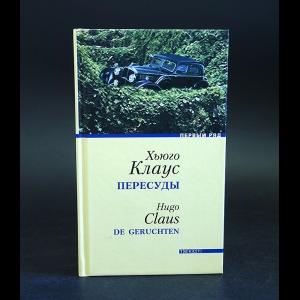 Клаус Хьюго - Пересуды
