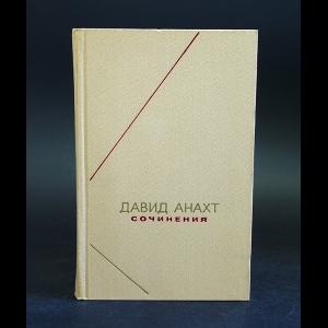 Анахт Давид  - Давид Анахт Сочинения