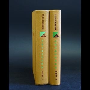 Ткачев П.Н. - Петр Никитич Ткачев Сочинения в 2 томах (комплект из 2 книг)