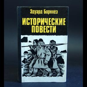 Борнхёэ Эдуард - Исторические повести