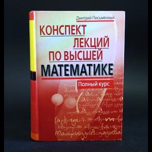 Письменный Дмитрий - Конспект лекций по высшей математике